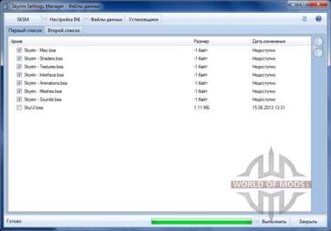 Skyrim Settings Manager pour Skyrim deuxième écran