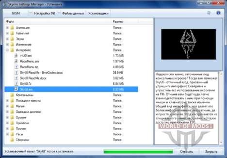 Skyrim Settings Manager pour le quatrième Skyrim écran