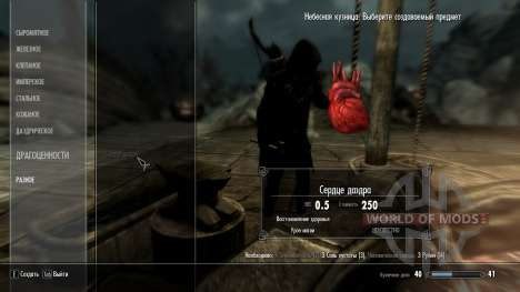 Kraft Herzen Daedra für Skyrim
