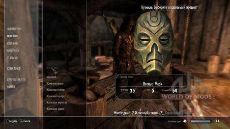 Kraft Drachen-Masken Priester für das dritte Skyrim-Screenshot