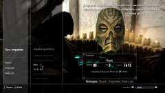 Retrait зачарований avec les masques des prêtres dragons pour Skyrim