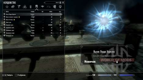 Composez Vous-Même pour le troisième écran Skyrim