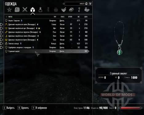 SkyUI 4.1 - nouvelle interface pour Skyrim deuxième écran