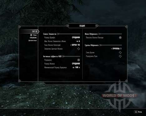 SkyUI 4.1 - nouvelle interface pour le troisième écran Skyrim